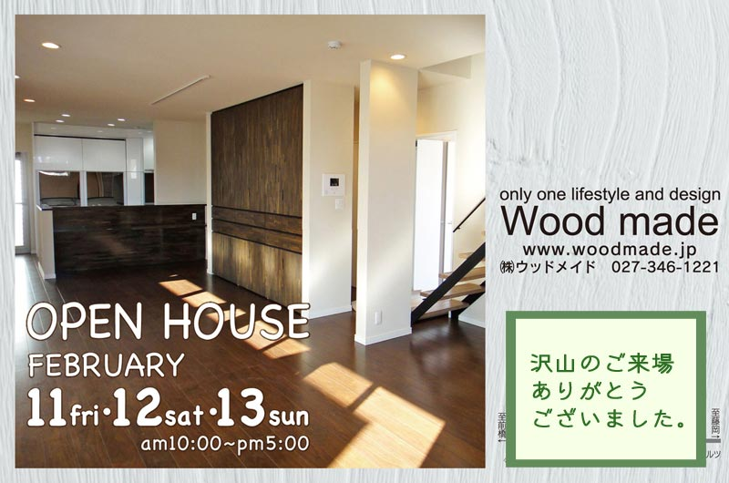 Wood made OPEN HOUSE