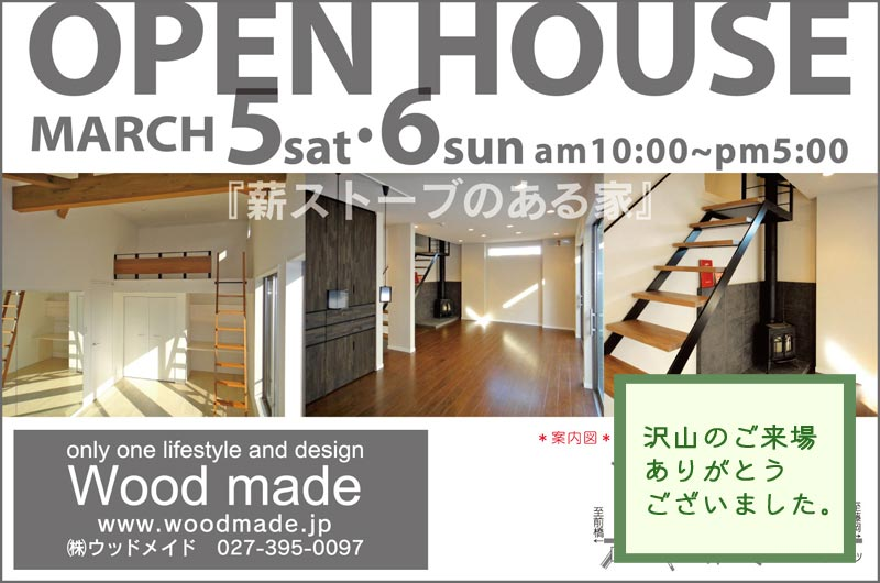 Wood made OPEN HOUSE オープンハウス 薪ストーブのある家